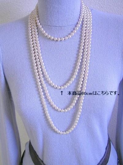 7mm珠60cm1連ネックレス
