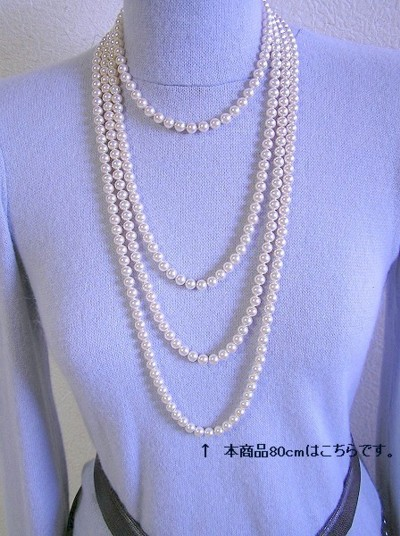 7mm珠80cm1連ネックレス